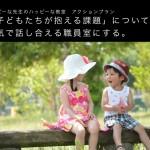 子どもの課題に本気で向き合うと見えるものが変わります
