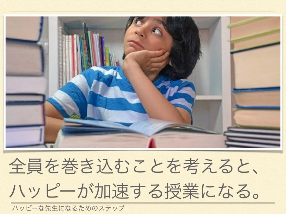 授業 ヒント