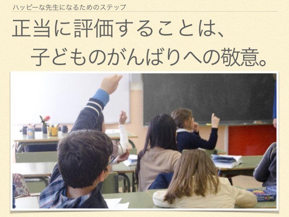 教科に対する関心・意欲・態度