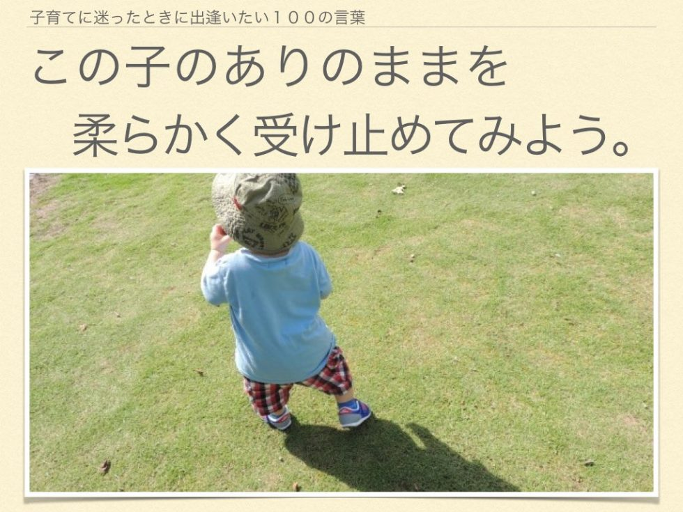 日本の子育て文化