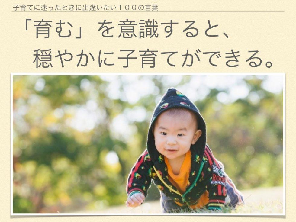 育む 語源 子育て