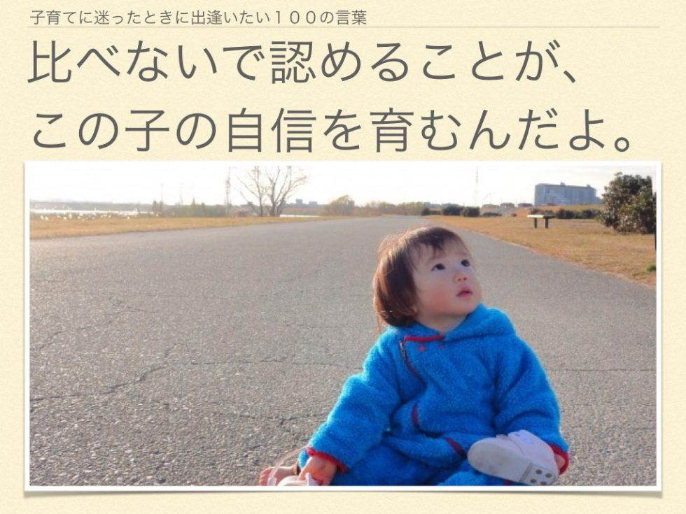 子供の悩み 子育ての悩み