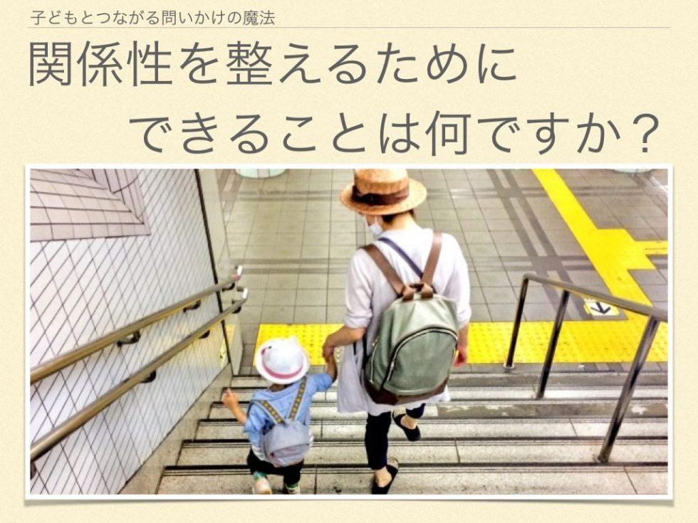 子どもとの関係性を整えるためにできること