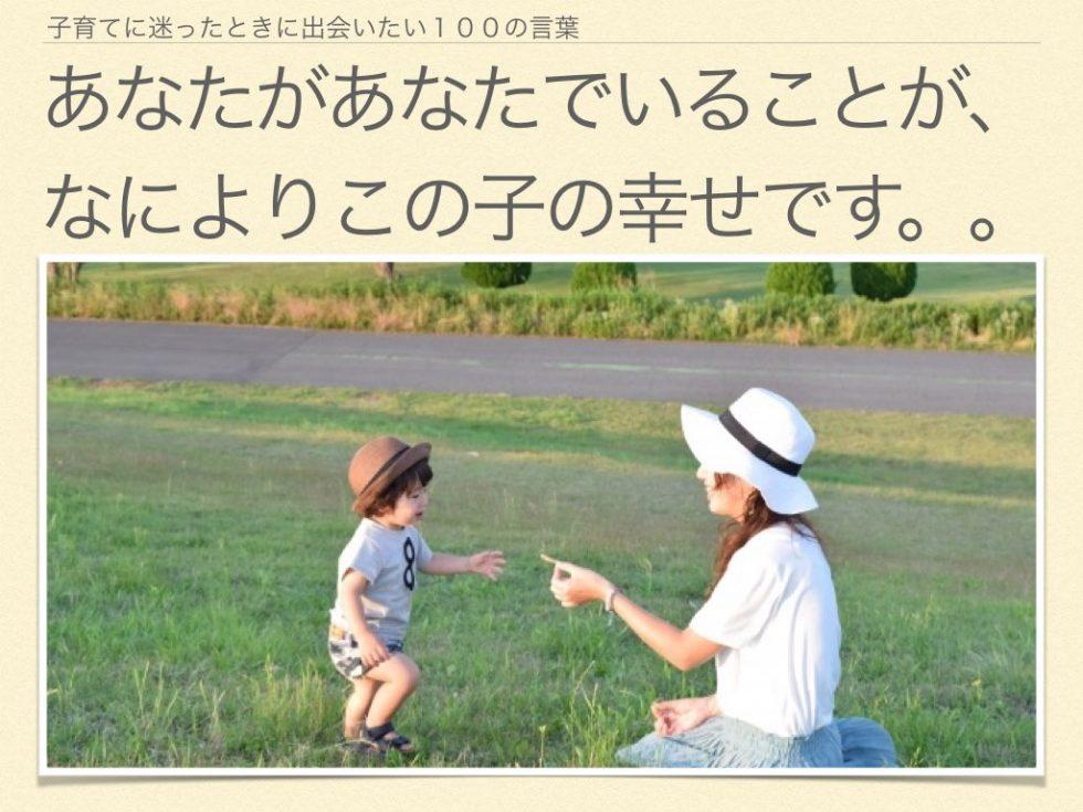 お母さんが幸せなら、この子は幸せ