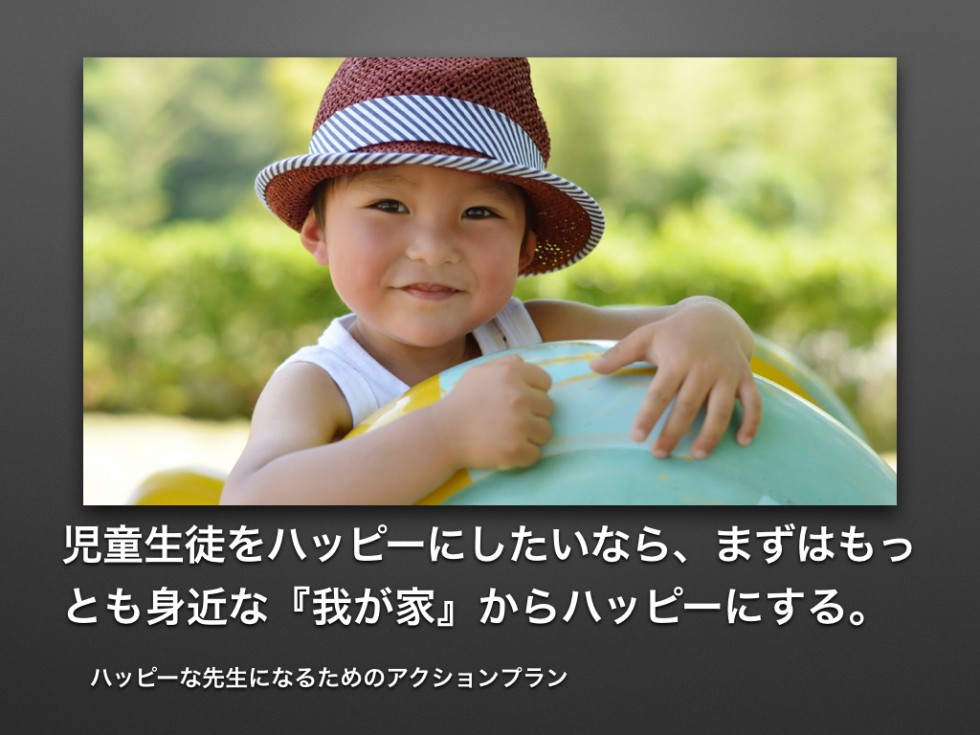児童生徒の幸せにしたいなら、まず家族を幸せにする
