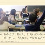 子どもたちの心は先生を向いていますか?