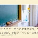 「ありのまま」でいられる教室づくり