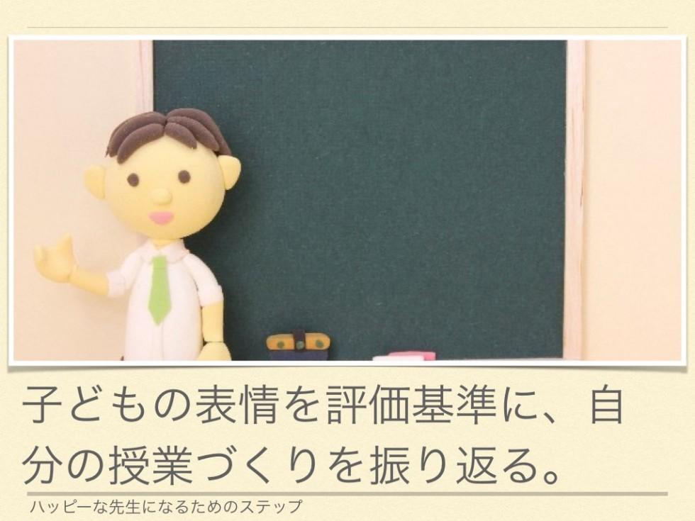 授業参観 研究授業