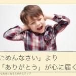 子どもの失敗は、「ごめんなさい」より「◯◯」と言わせたい