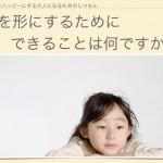 「学校に行かない選択」を認める勇気