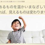 子ども観が変わると、見え方も変わります。
