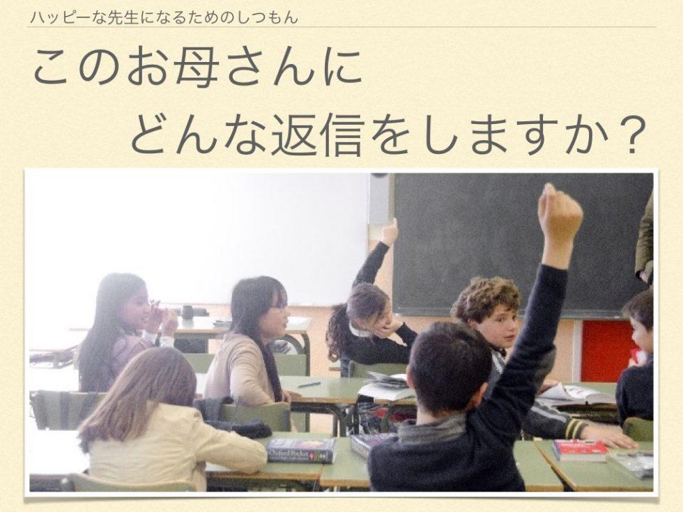 学校の先生 ブログ