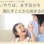 他人に優しい子に育てるために