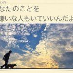 SNSの歩き方〜人生は嫌われた方がおもしろい〜