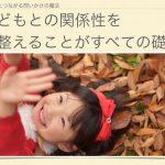 子供の言葉遣いを直したいなら、子供の言葉遣いを注意するな!
