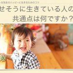 【愛知開催】人は人を幸せにするために生まれてきた