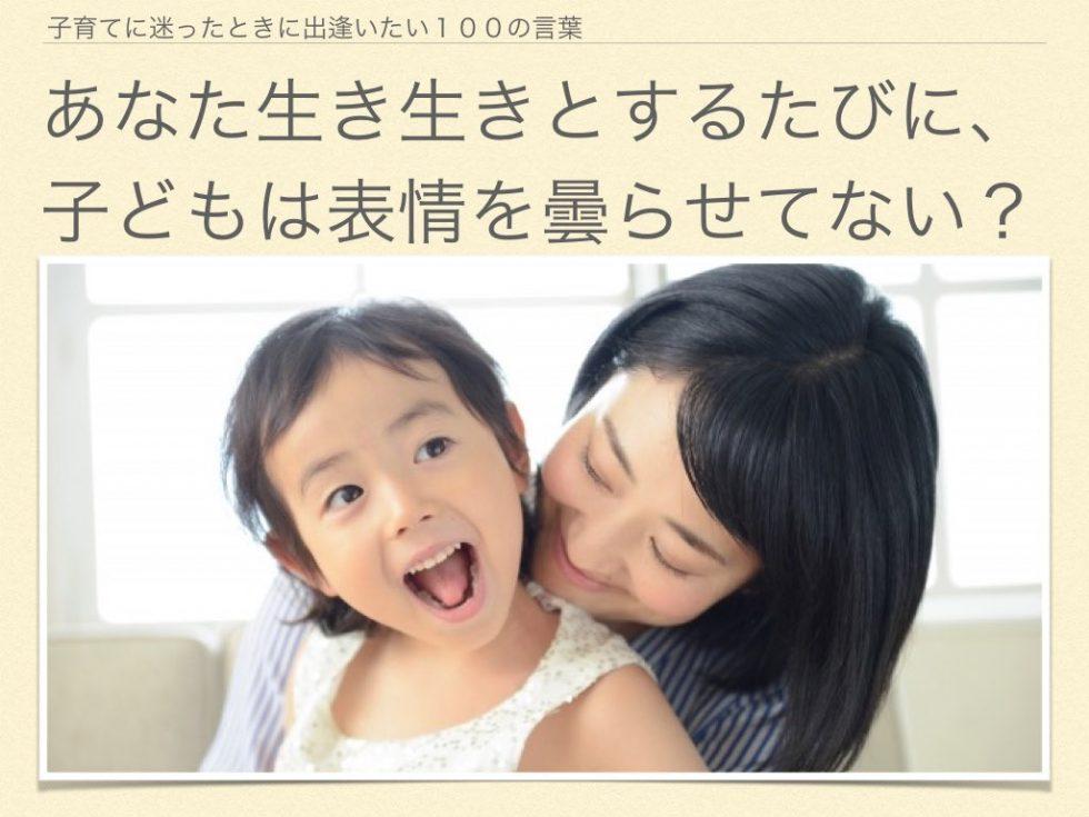 話すたびに子どもの表情を曇らせる親