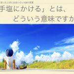 タブレット育児を真っ向から否定する【前編】