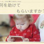 頼めない系女子日本代表を応援します。