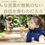 幸福感の高い子どもの育て方