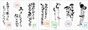 子どもとつながるしつもんカレンダー(25日〜)