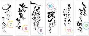 子どもとつながるしつもんカレンダー(7日〜)