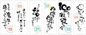子どもとつながるしつもんカレンダー(19日〜)